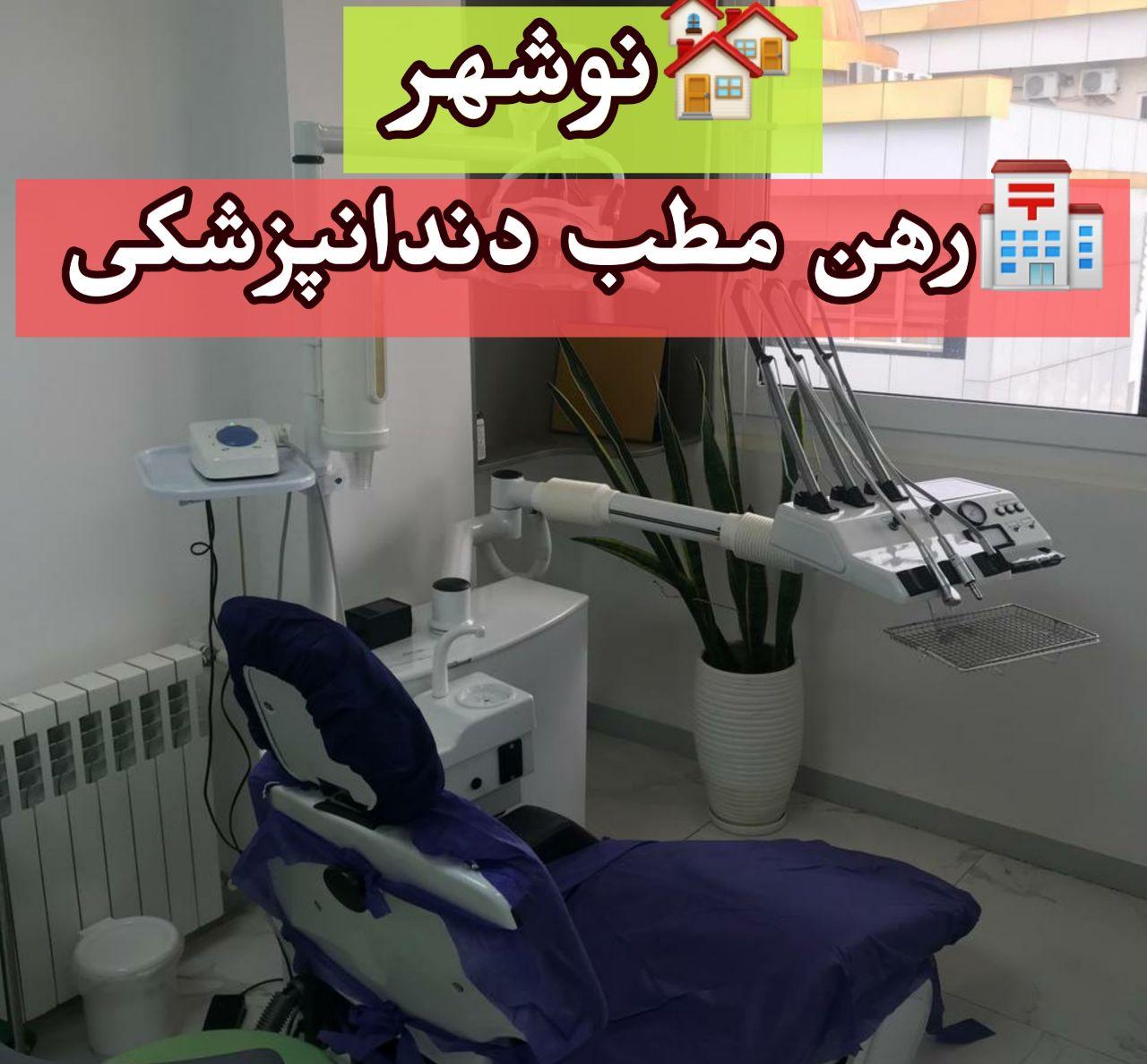 نوشهر