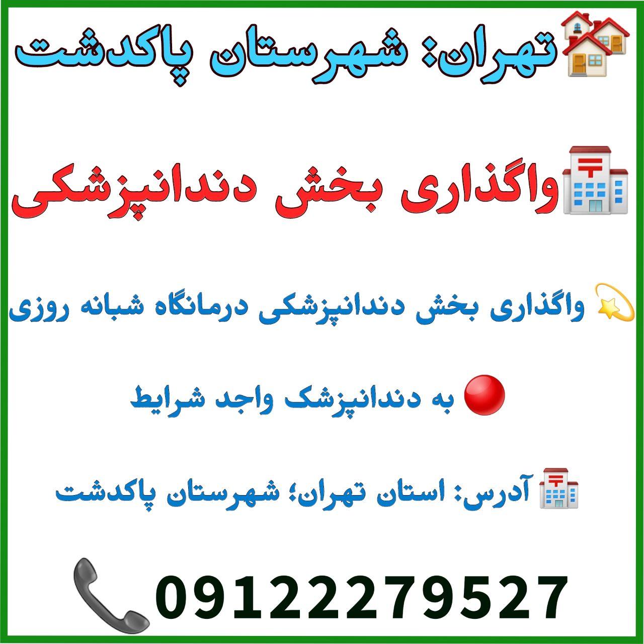 تهران: شهرستان پاکدشت