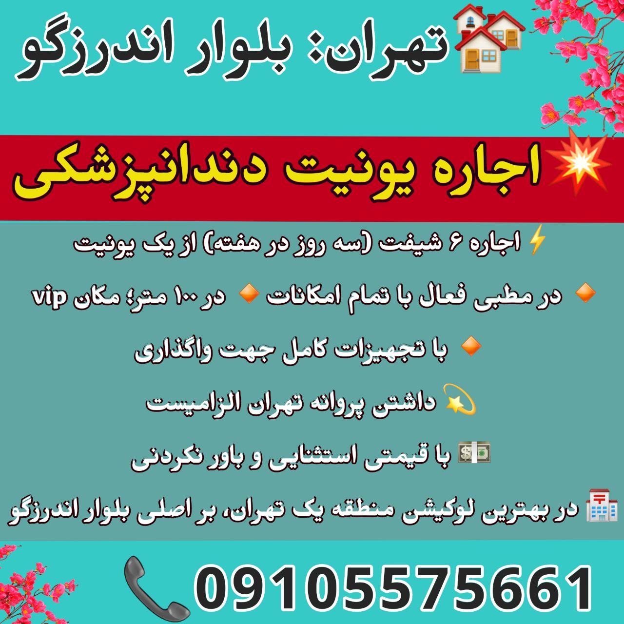 تهران: بلوار اندرزگو