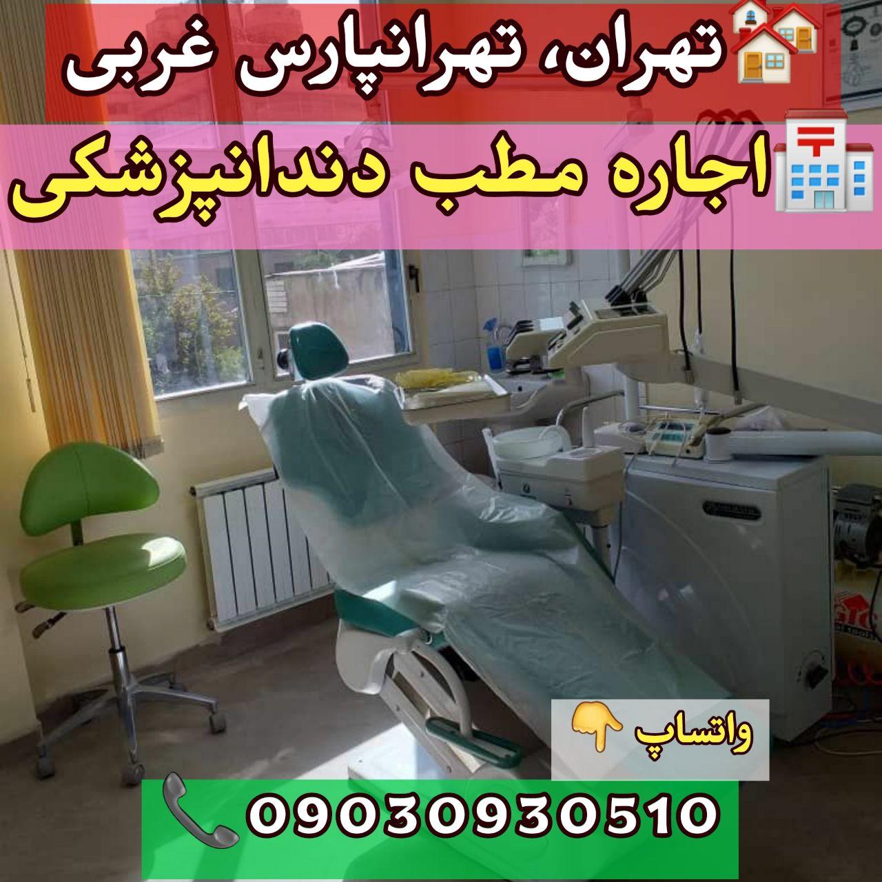 تهران: تهرانپارس غربی