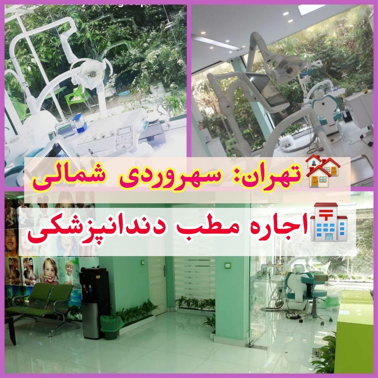 تهران: سهروردی شمالی