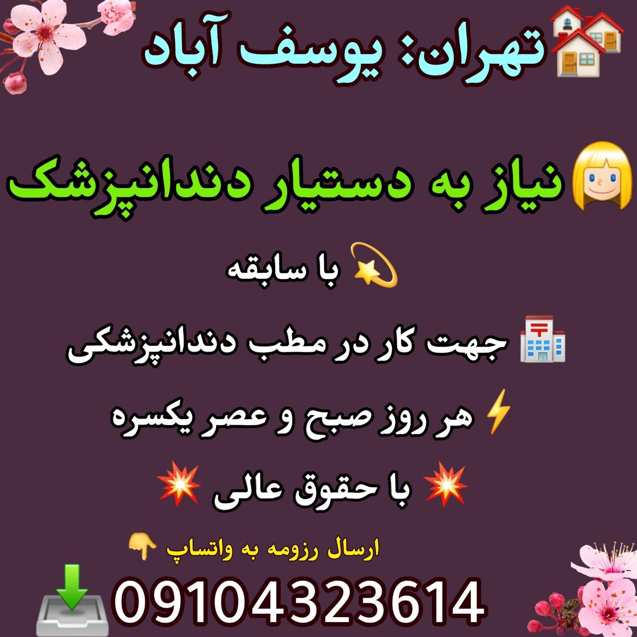 تهران: یوسف آباد