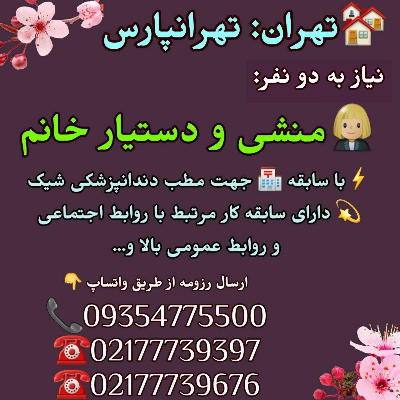 تهران: تهرانپارس