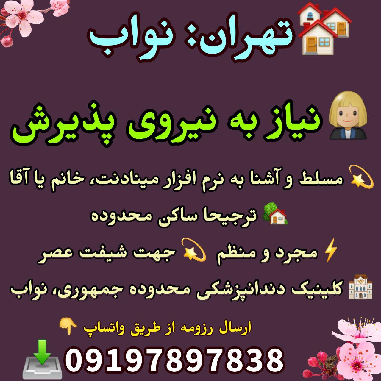 تهران: نواب