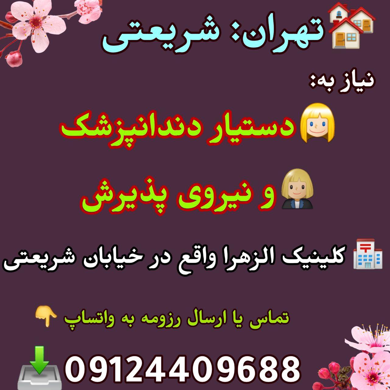تهران: شریعتی