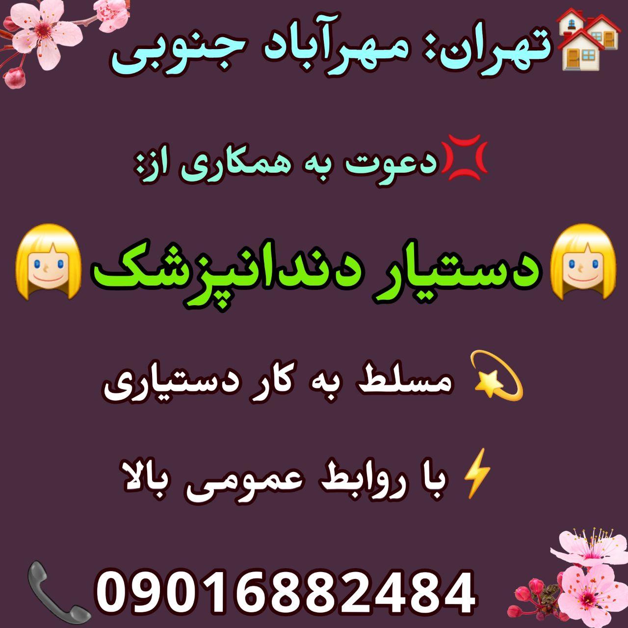 تهران: مهرآباد جنوبی
