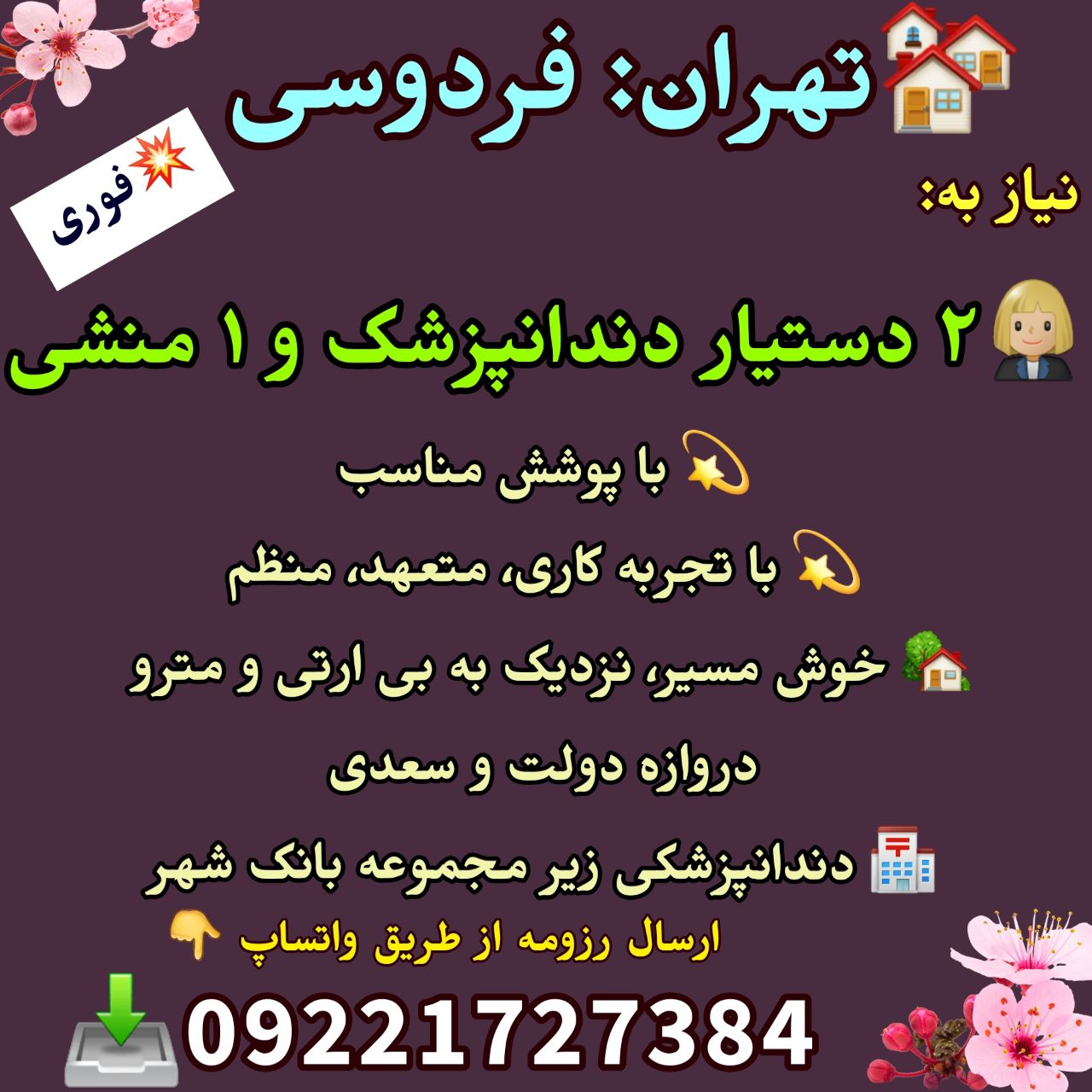 تهران: فردوسی