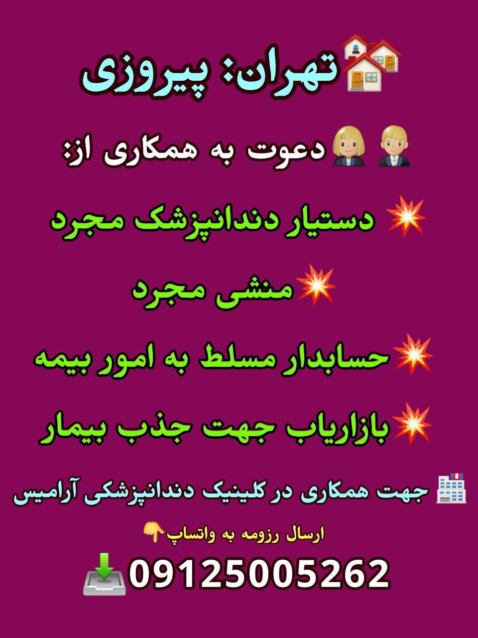 تهران: پیروزی