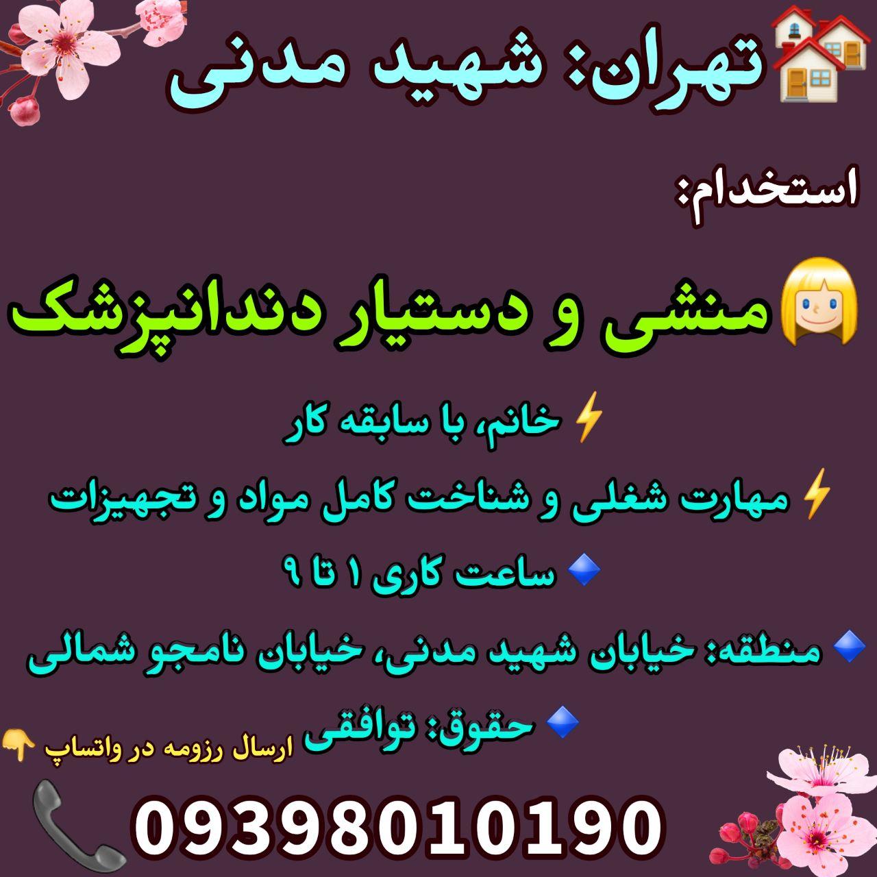 تهران: شهید مدنی