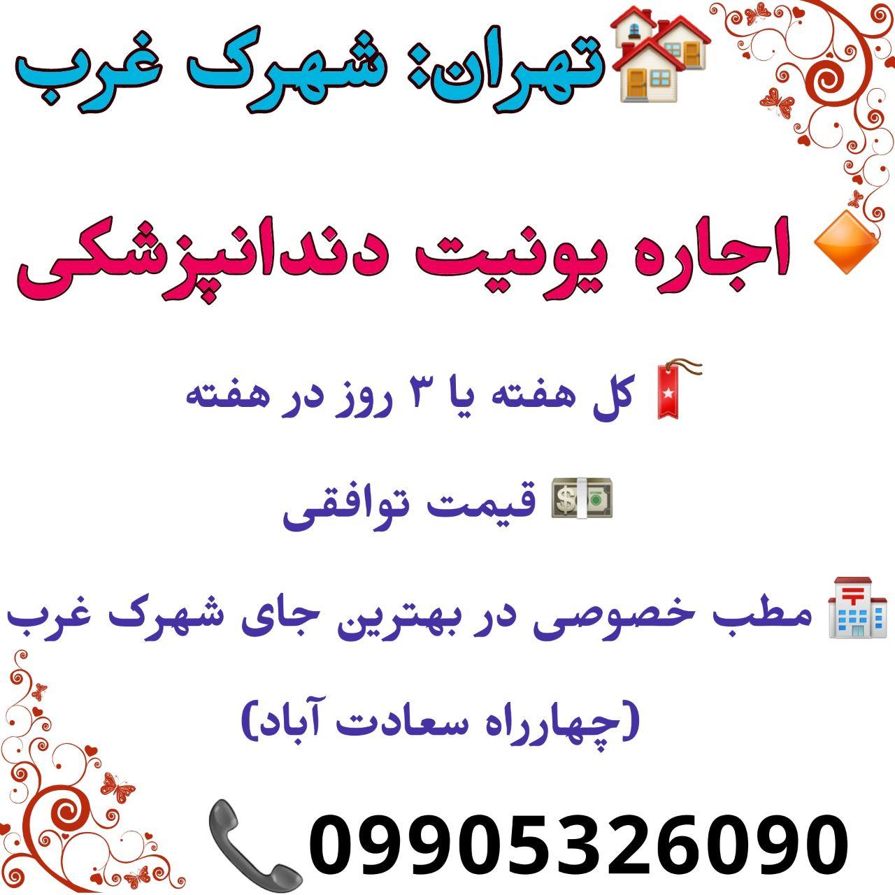 تهران: شهرک غرب