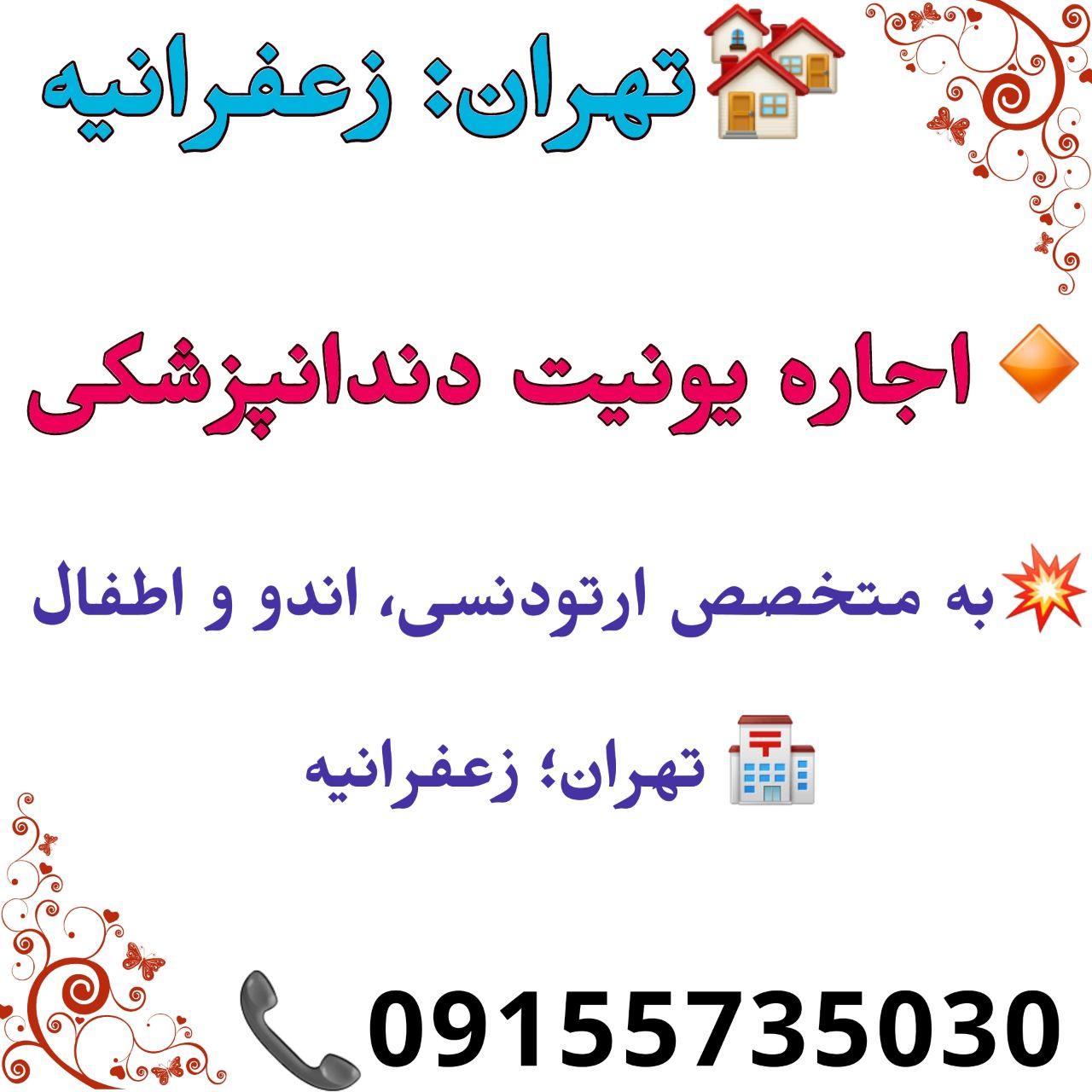 تهران: زعفرانیه