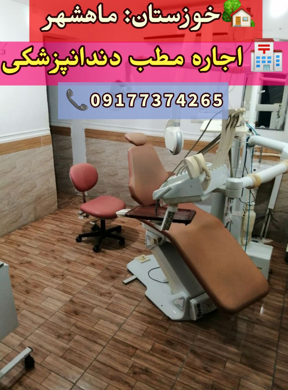 خوزستان: ماهشهر