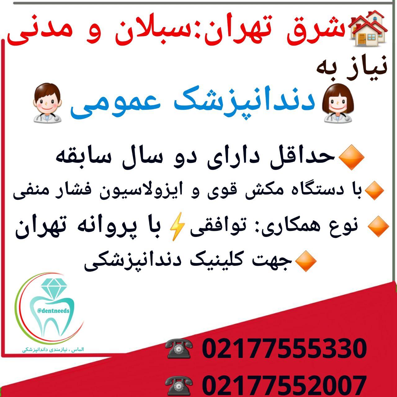 شرق تهران: سبلان و مدنی