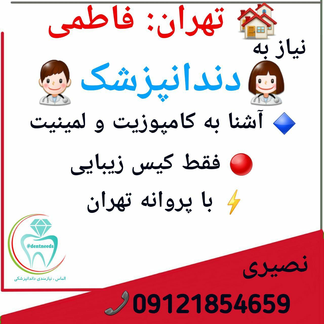 تهران: فاطمی