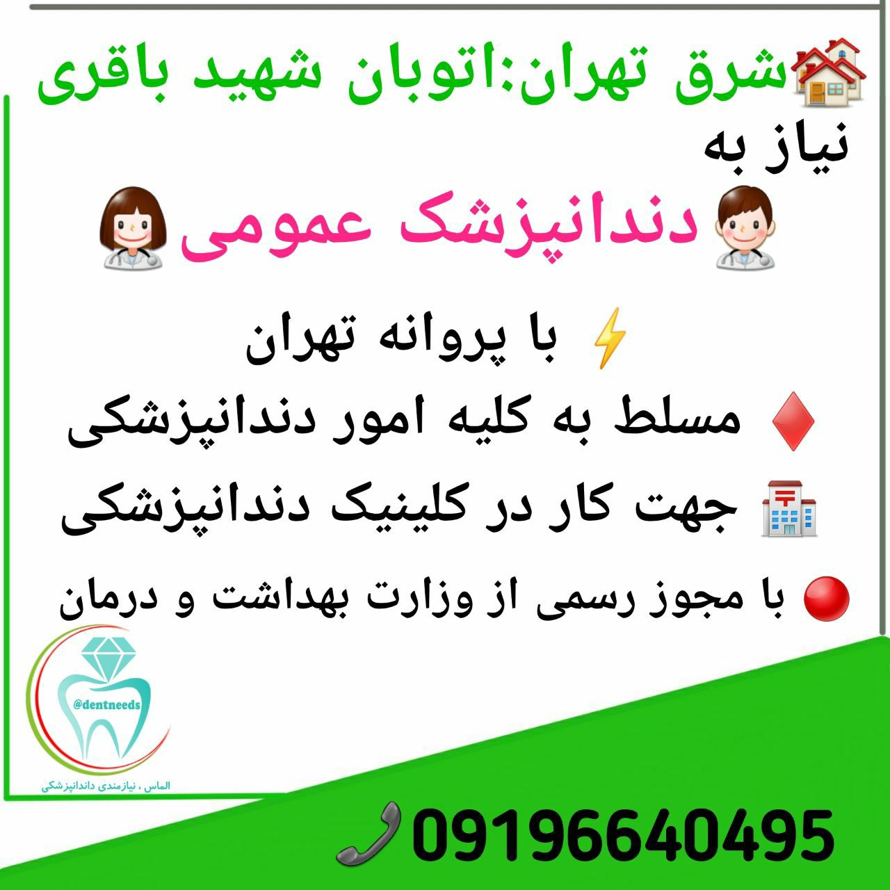 شرق تهران: اتوبان شهید باقری