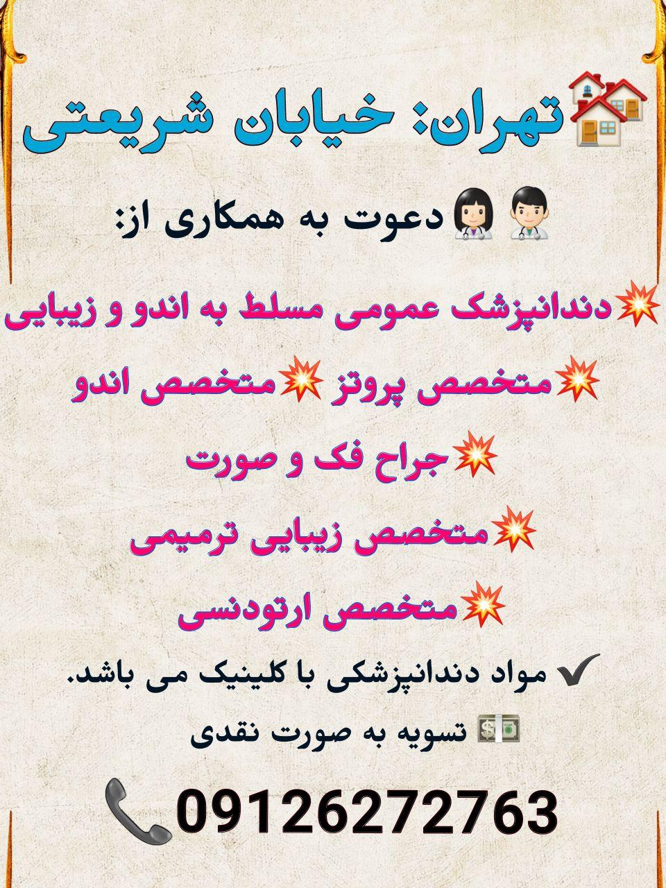 تهران: خیابان شریعتی