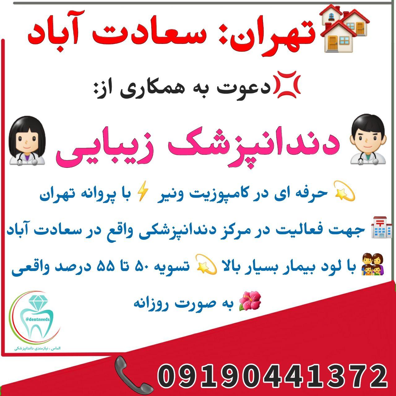تهران: سعادت آباد