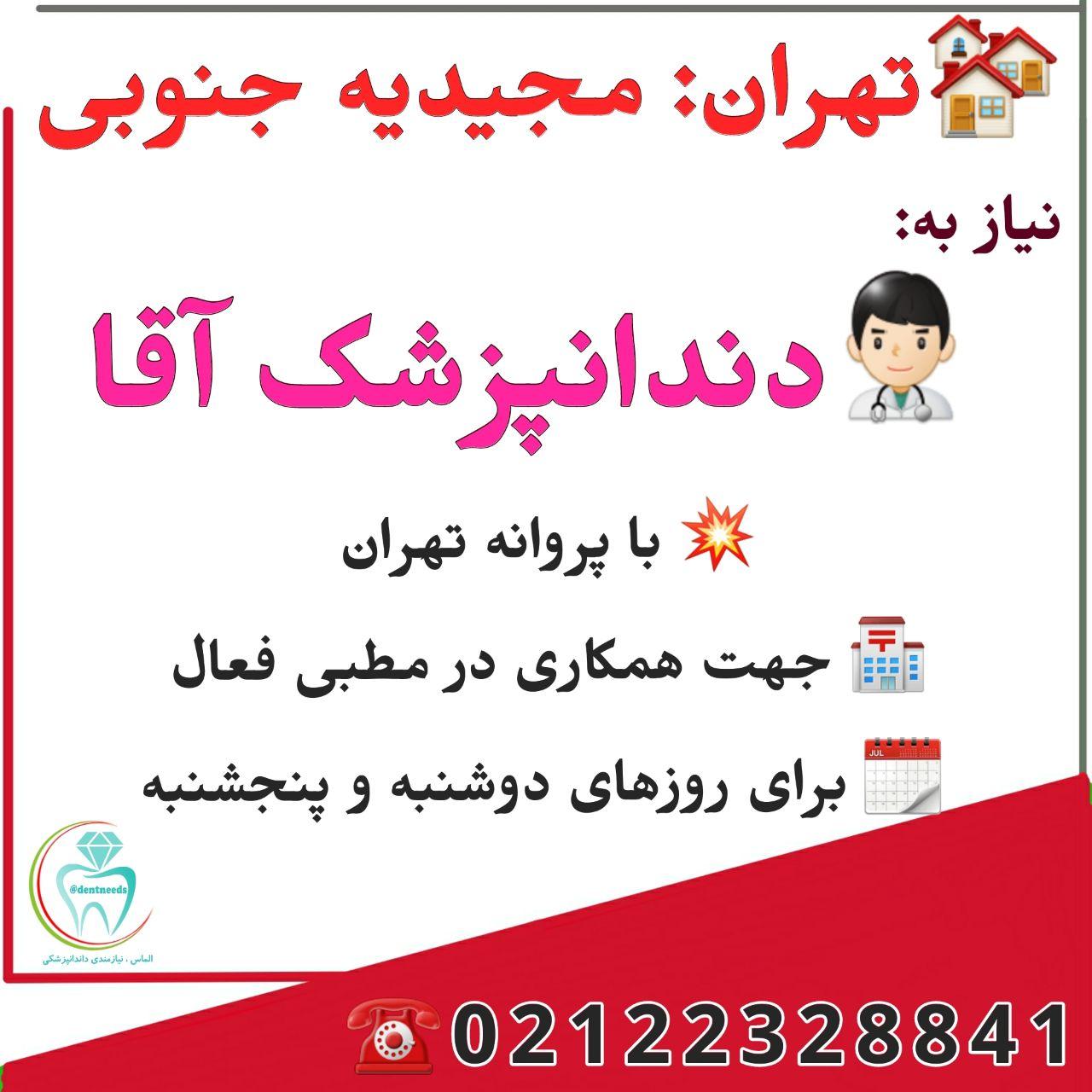 تهران: مجیدیه جنوبی