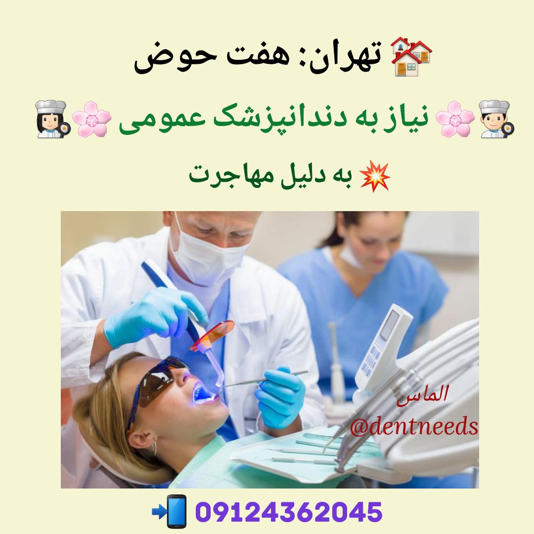 تهران: هفت حوض، نیاز به دندانپزشک عمومی