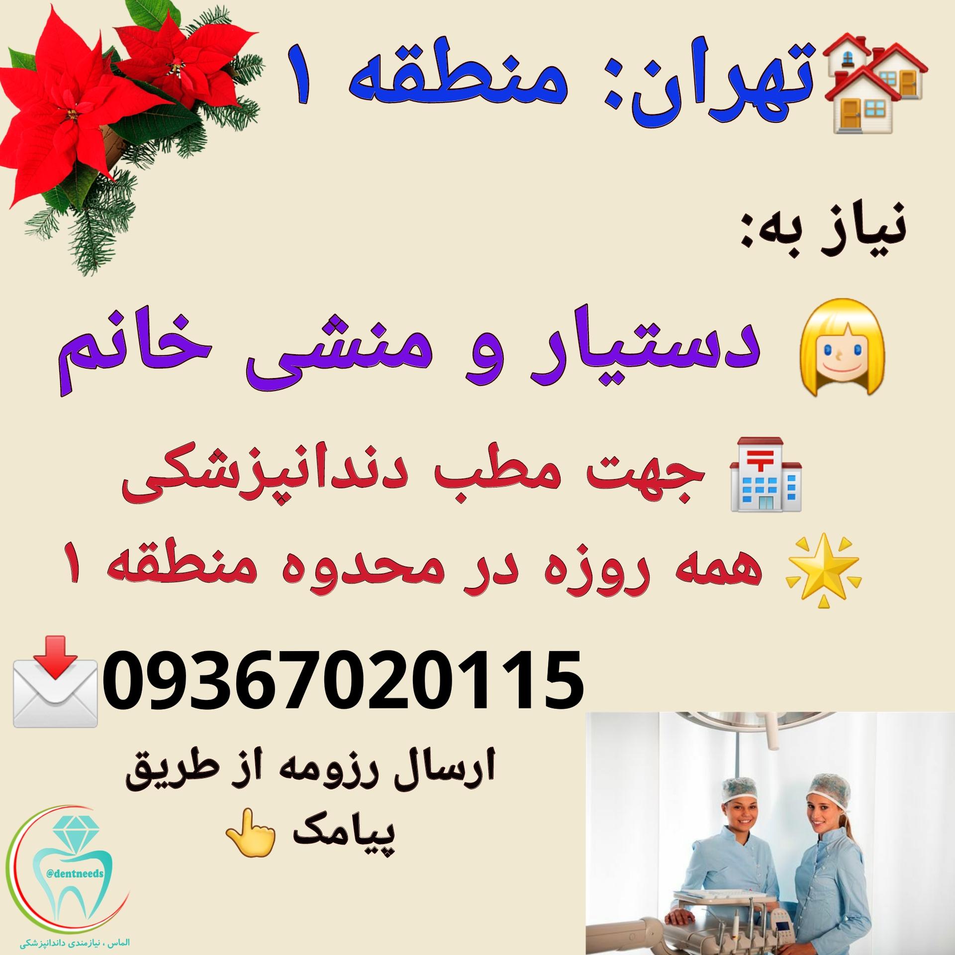 تهران: منطقه ۱، نیاز به دستیار و منشی دندانپزشکی خانم