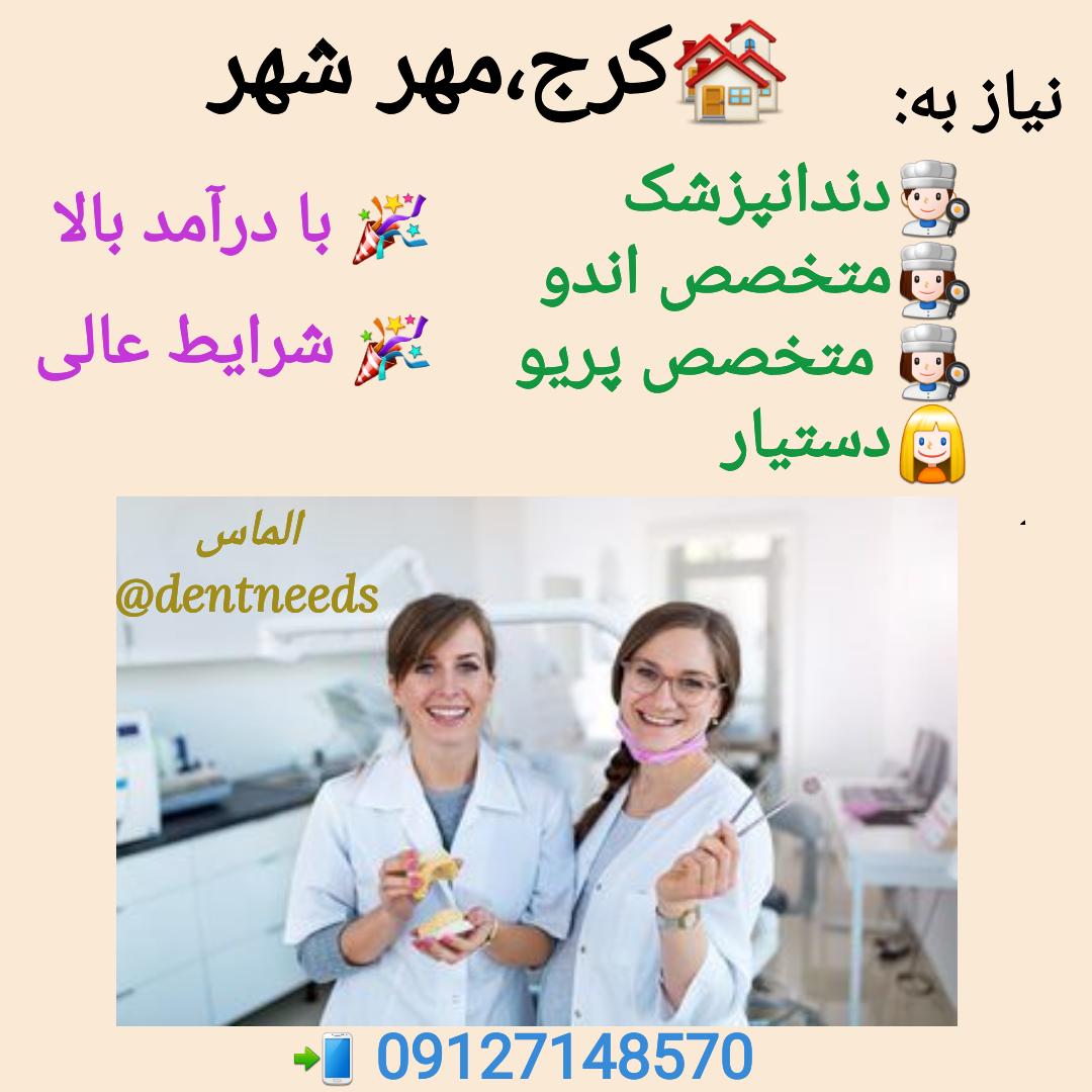 کرج، مهرشهر، دندانپزشک و دستیار