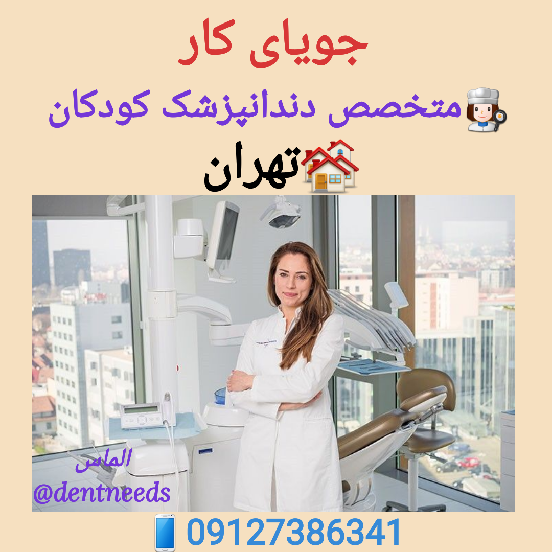 جویای کار، دندانپزشک متخصص کودکان