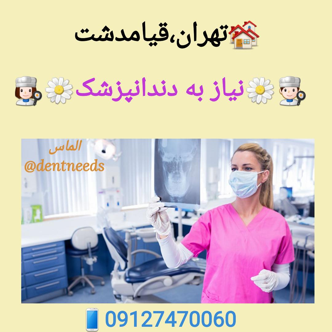 تهران، قیامدشت، دندانپزشک