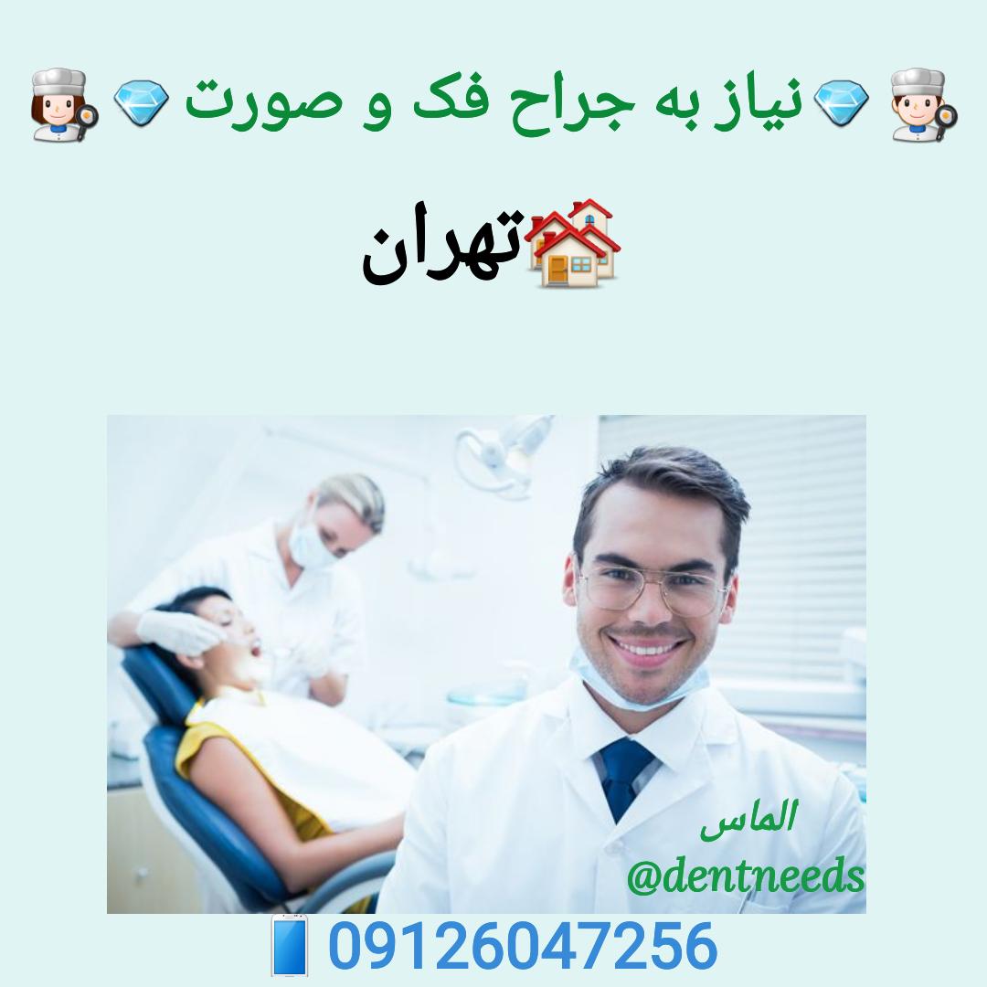 جراح فک صورت، تهران