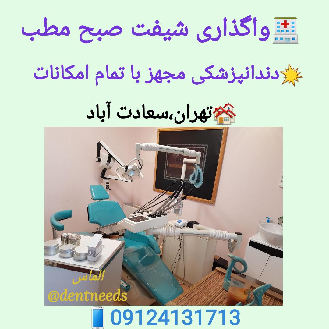 واگذاری شیفت مطب، تهران،سعادت آباد