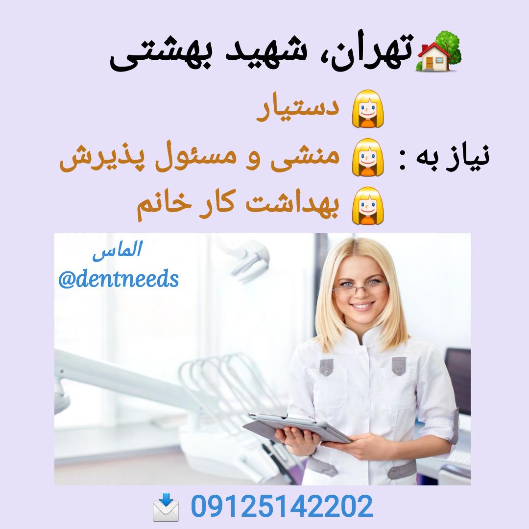 منشی، دستیار، بهداشت کار، تهران