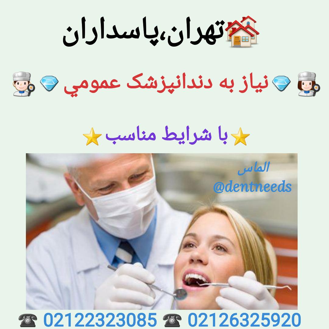 تهران، پاسداران، دندانپزشک