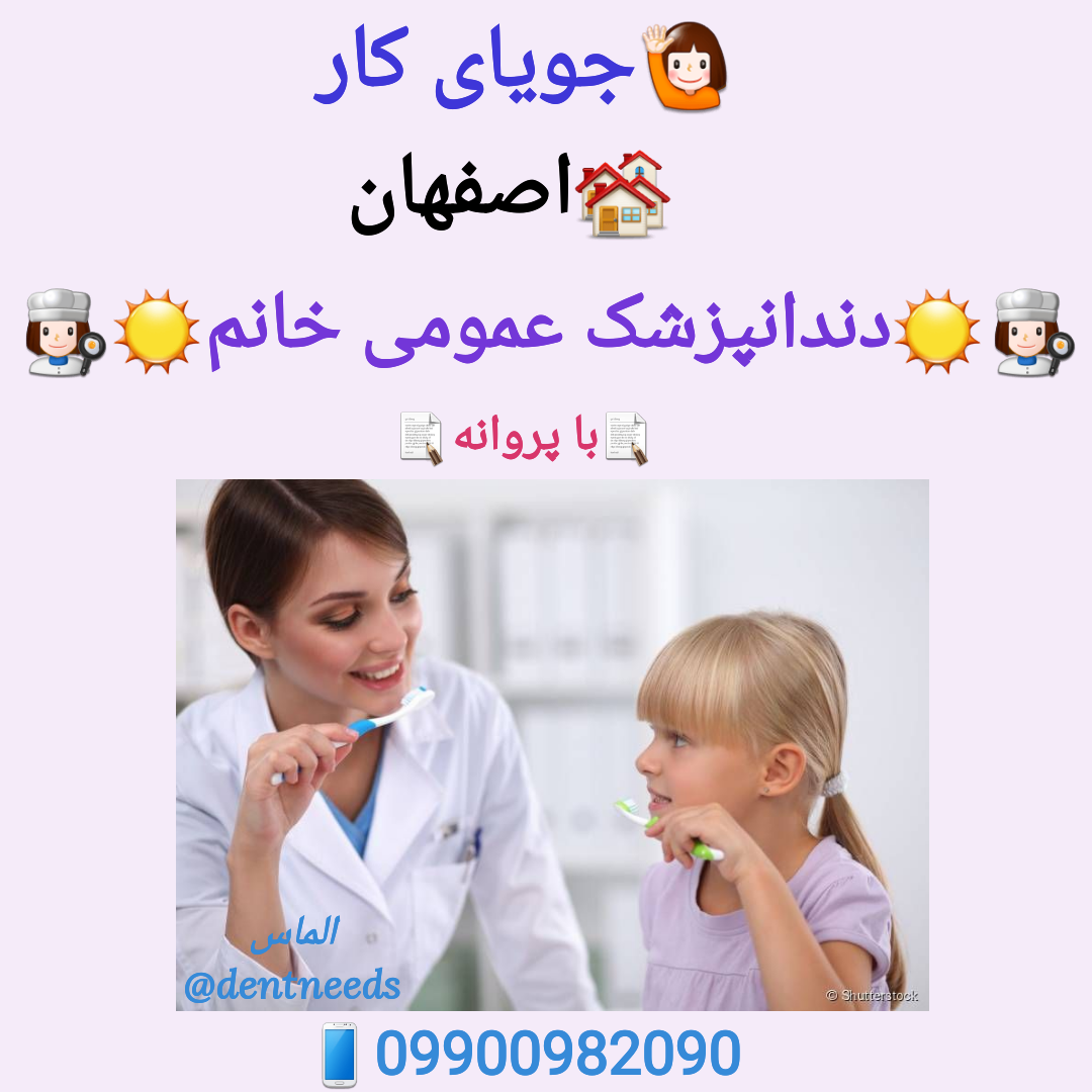 آماده همکاری، دندانپزشک خانم، اصفهان