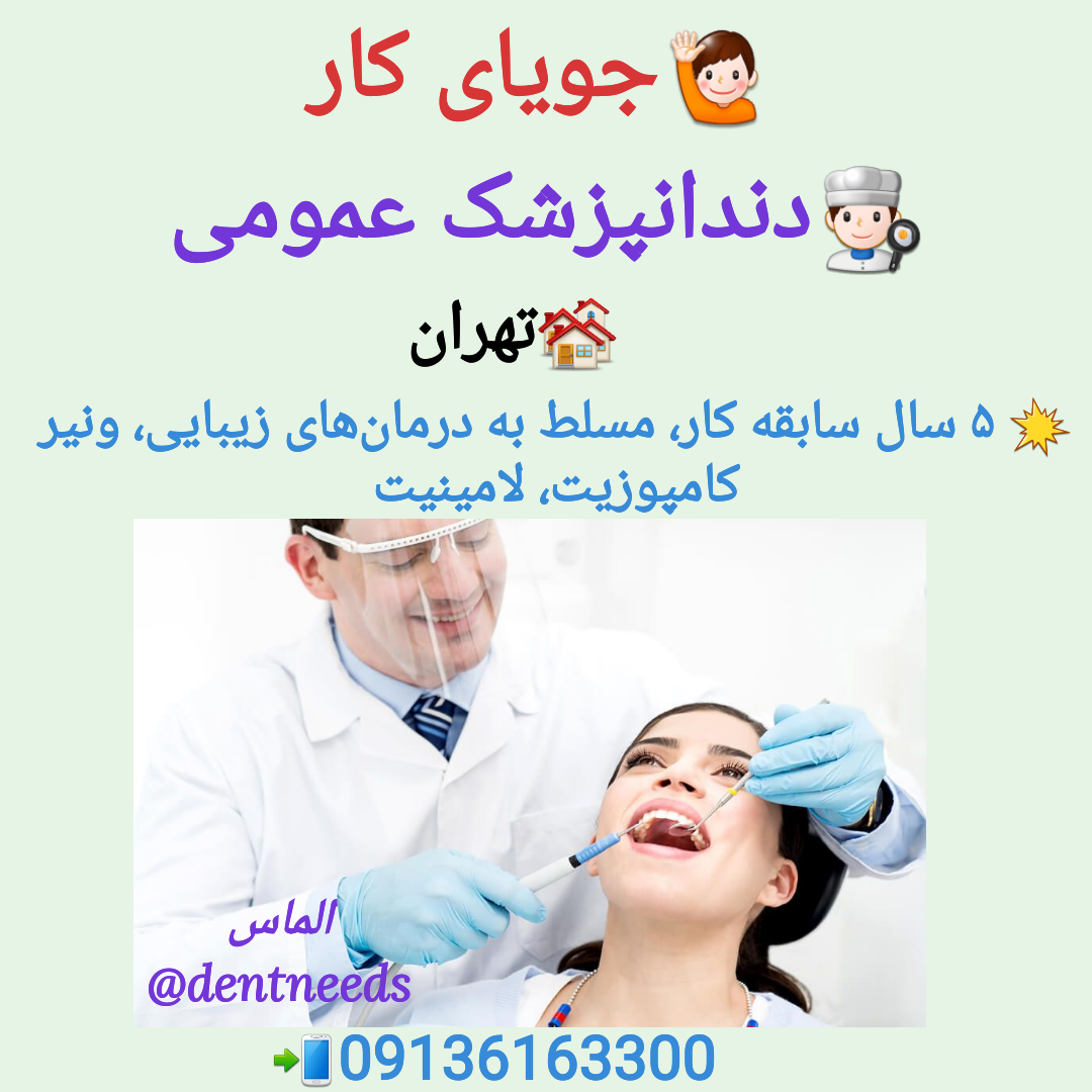 جویای کار، دندانپزشک عمومی