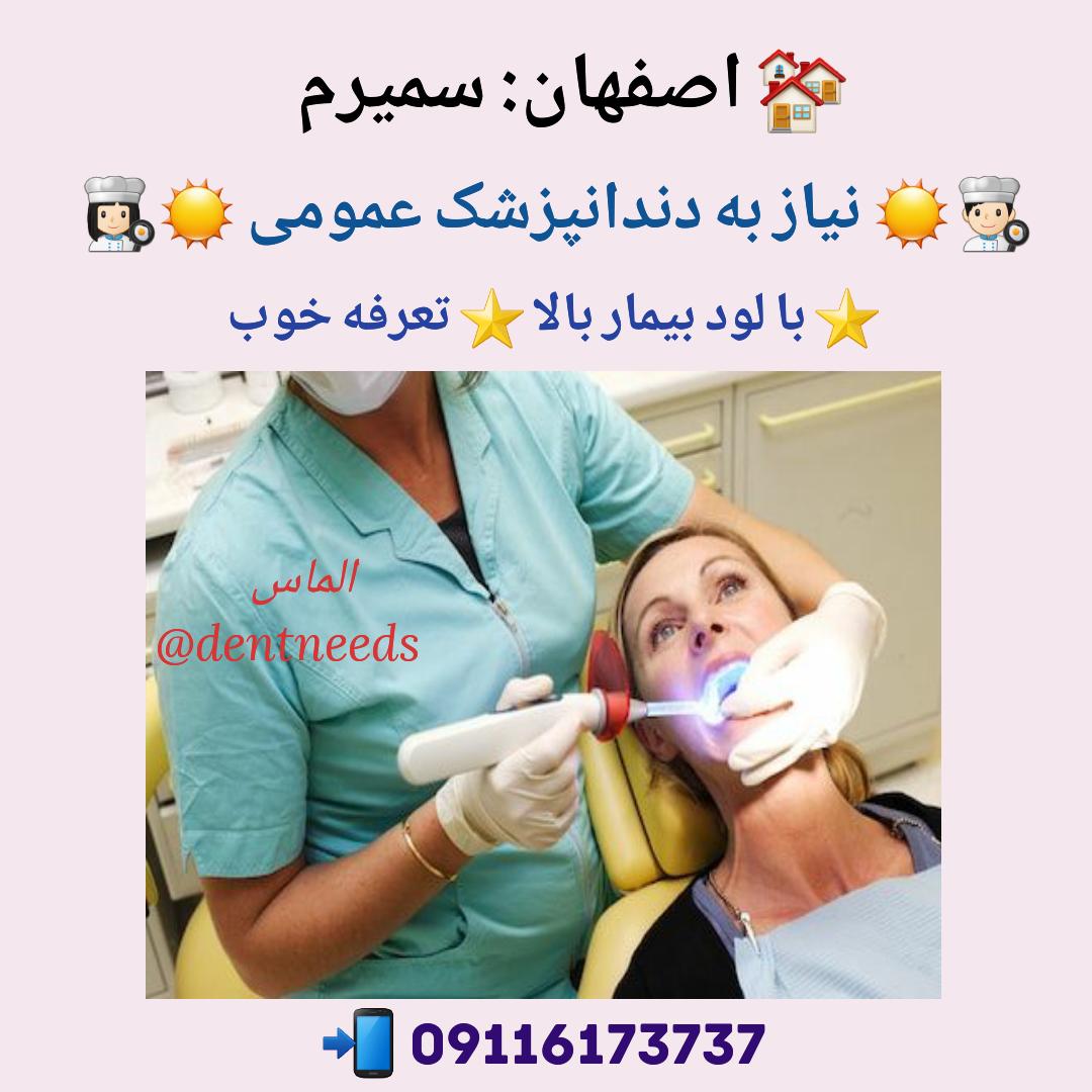 اصفهان: سمیرم ،نیاز به دندانپزشک عمومی