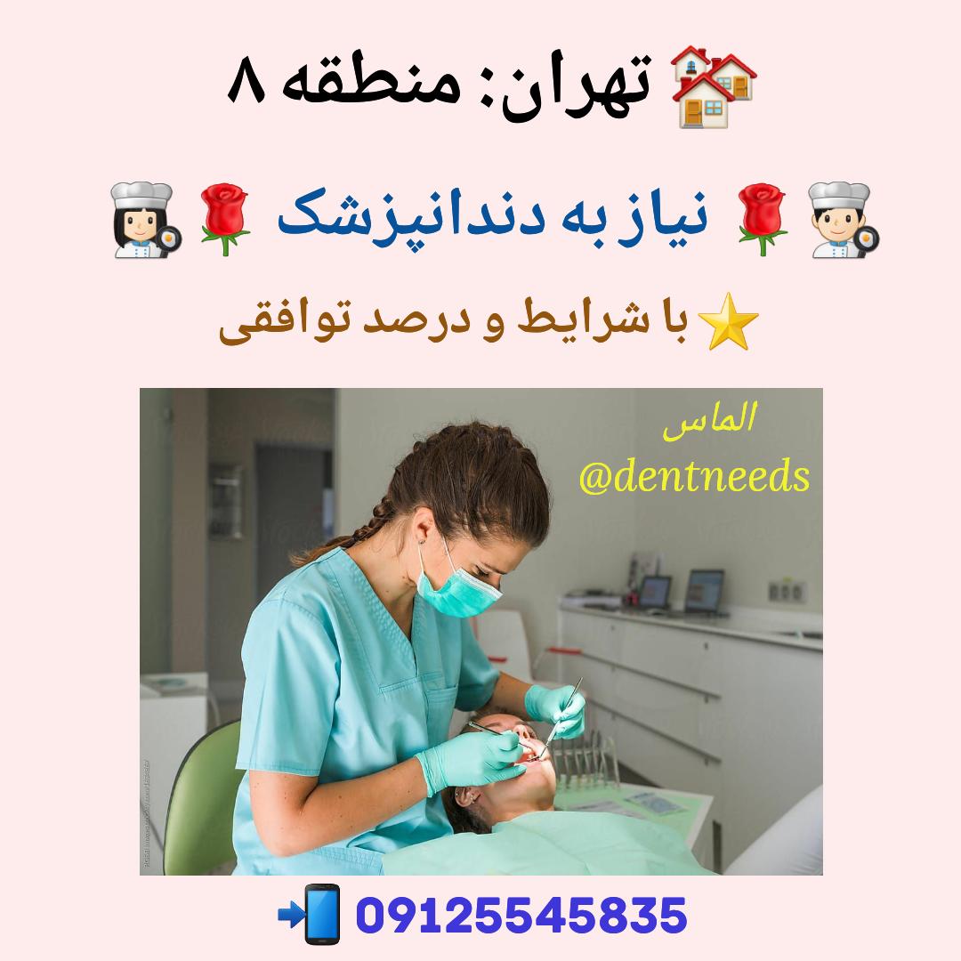 تهران : منطقه ۸ ،نیاز به دندانپزشک