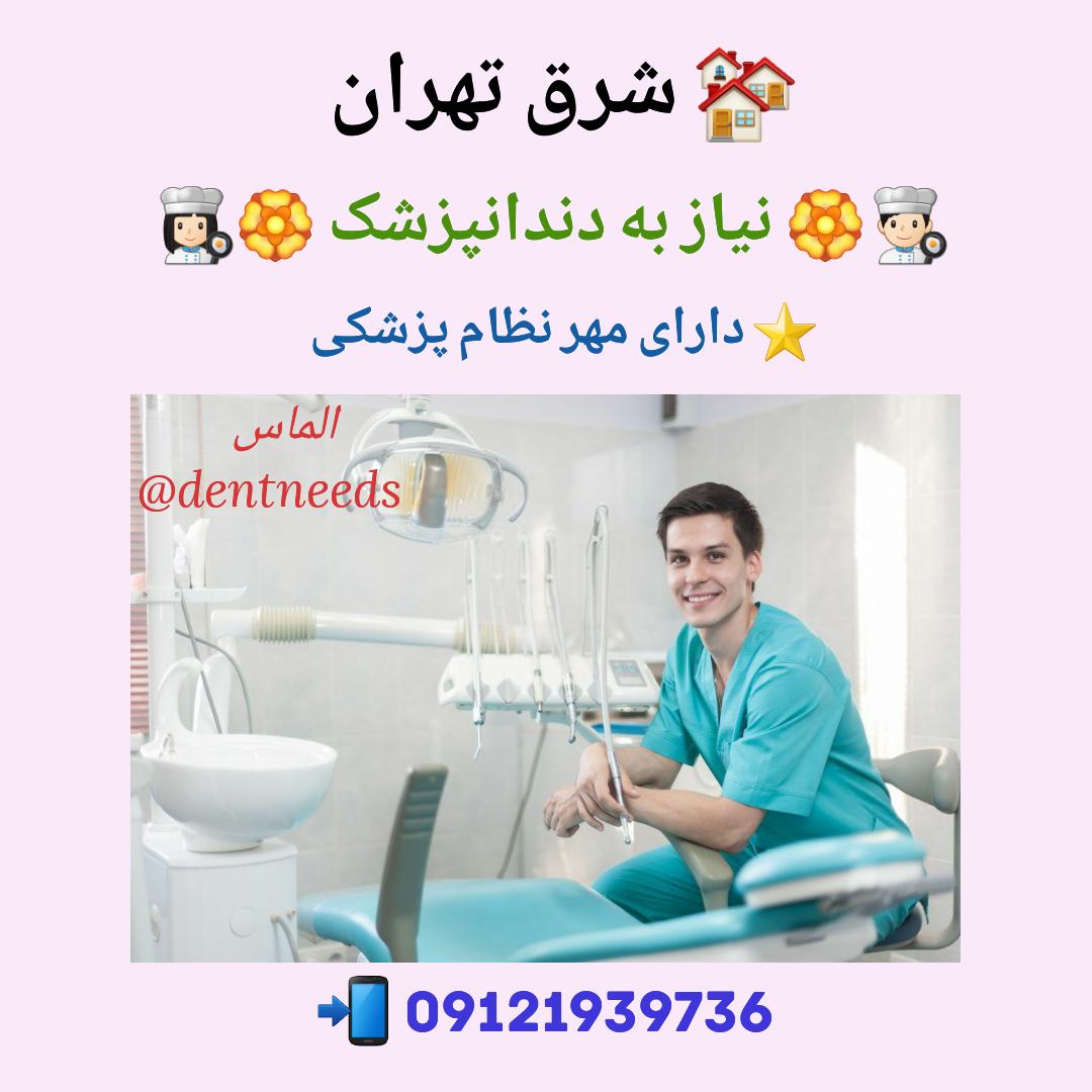 شرق تهران ،نیاز به دندانپزشک