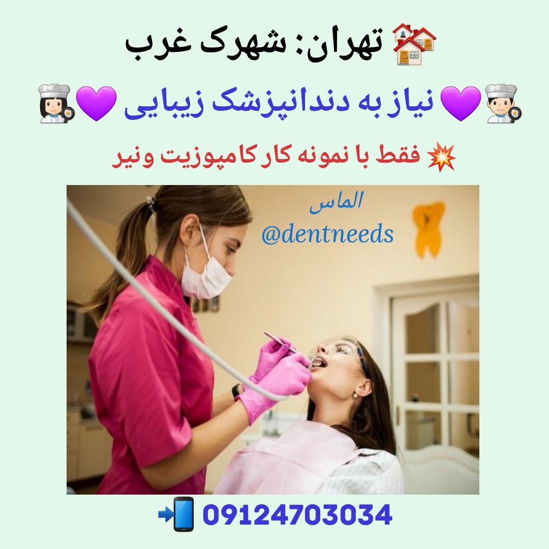 تهران: شهرک غرب، نیاز به دندانپزشک زیبایی