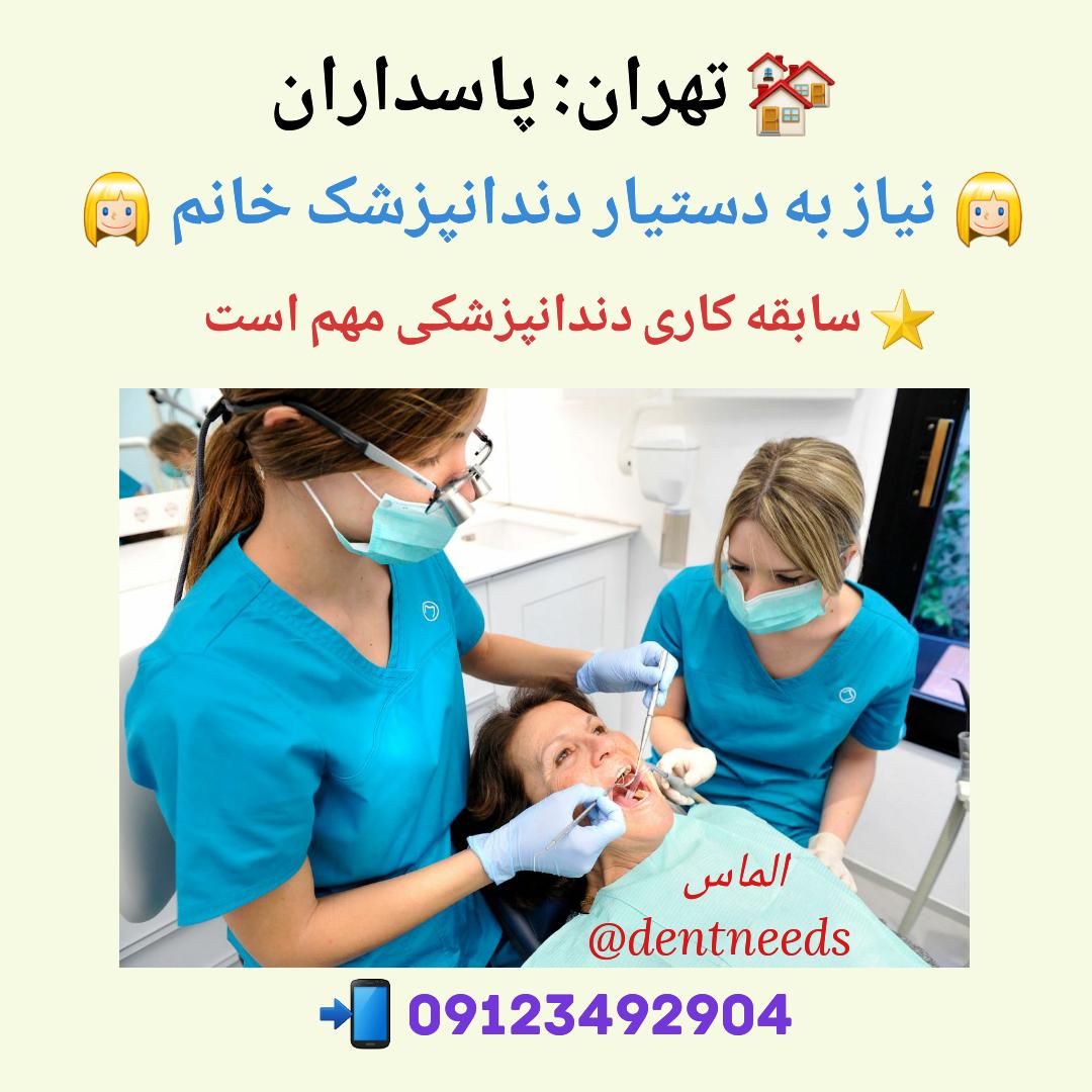 تهران: پاسداران، نیاز به دستیار دندانپزشک خانم