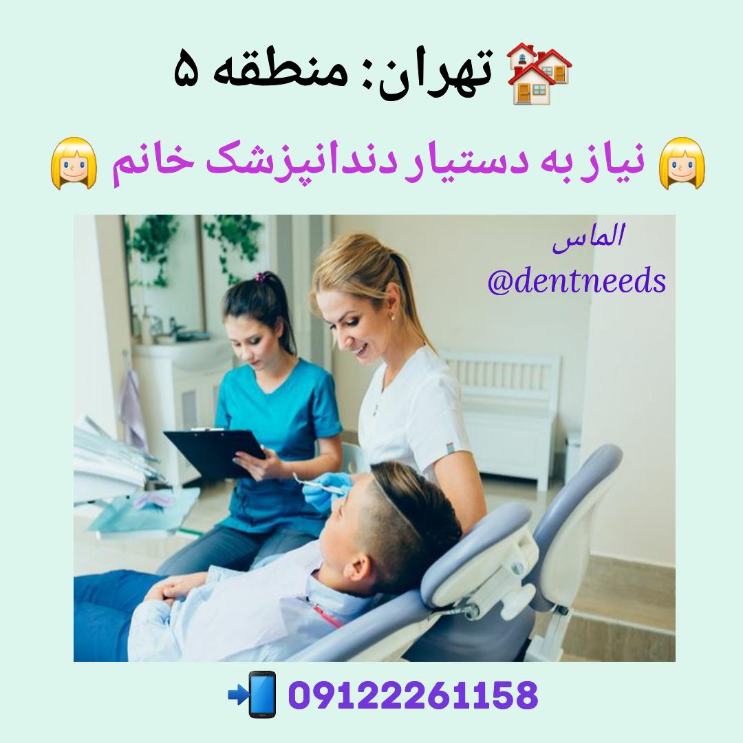 تهران:منطقه ۵ ،نیاز به دستیار دندانپزشک خانم