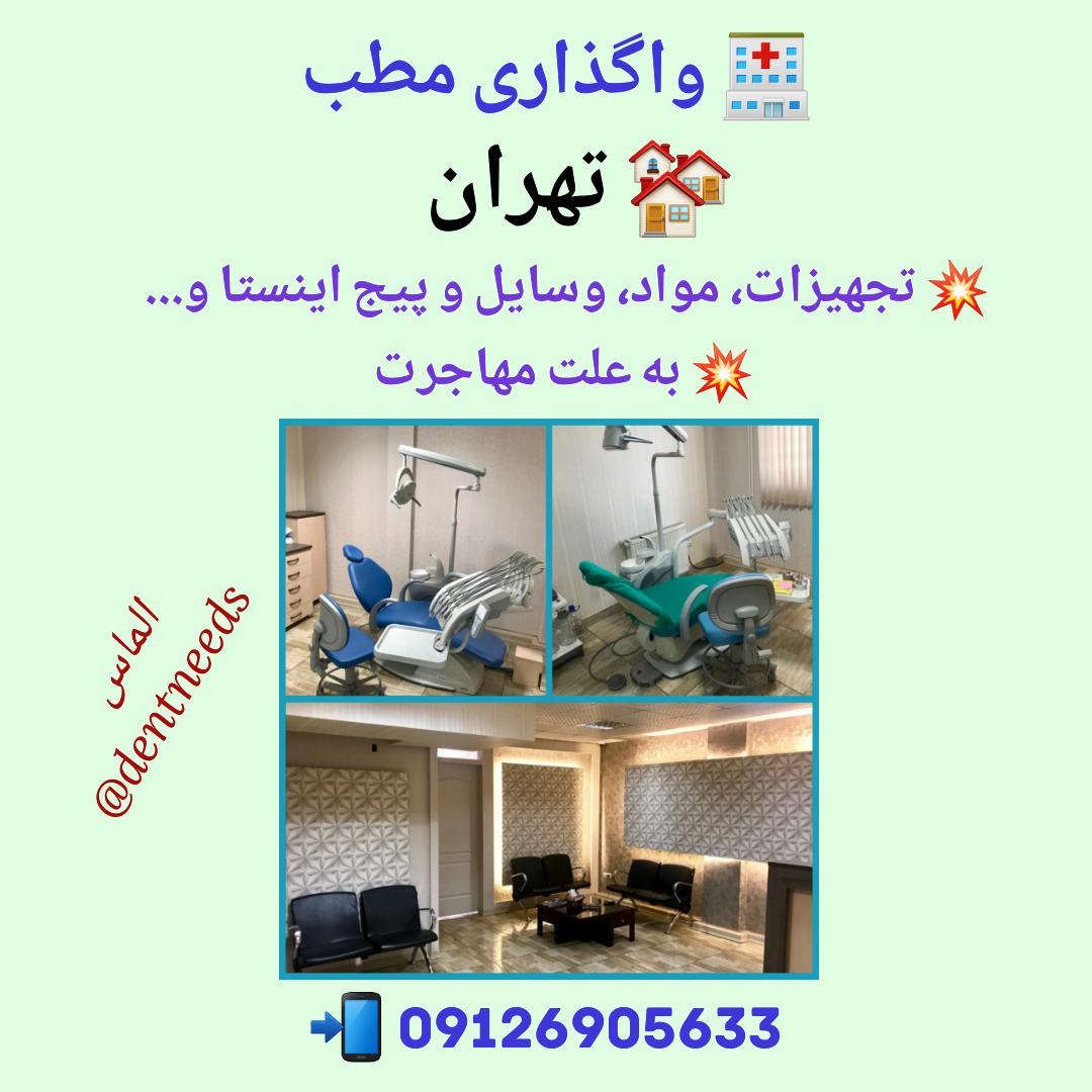 واگذاری مطب ، تهران