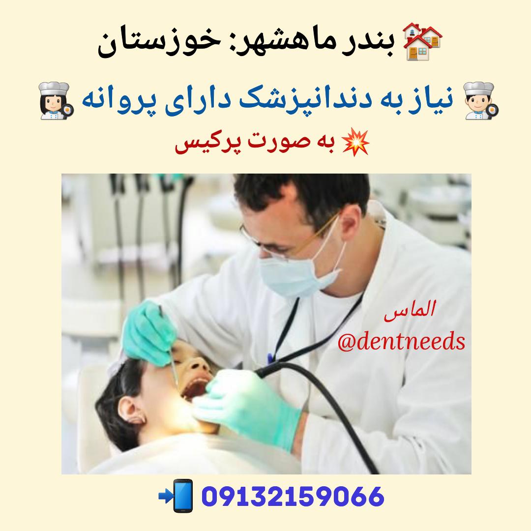 بندر ماهشهر: خوزستان ،نیاز به دندانپزشک دارای پروانه