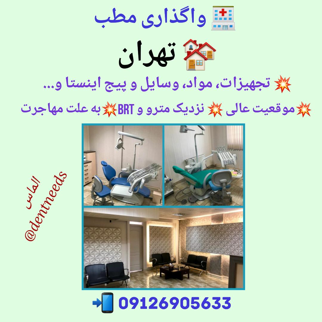 واگذاری مطب، تهران