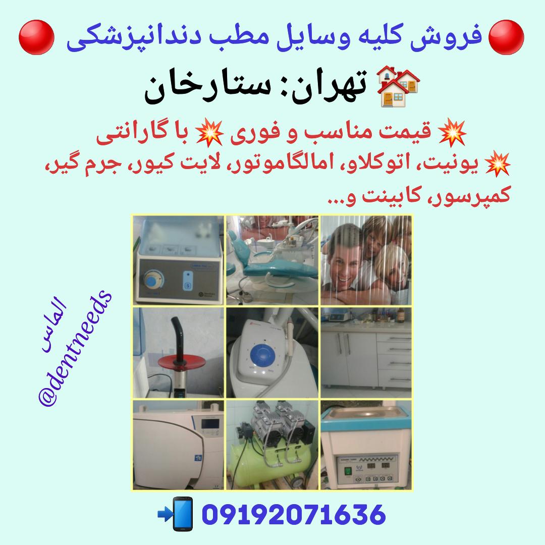 فروش کلیه وسایل مطب دندانپزشکی ،تهران:ستارخان