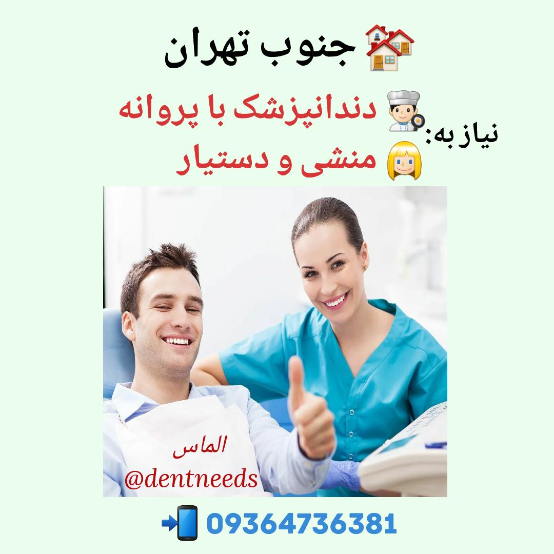 جنوب تهران ، نیاز به دندانپزشک با پروانه، منشی و دستیار