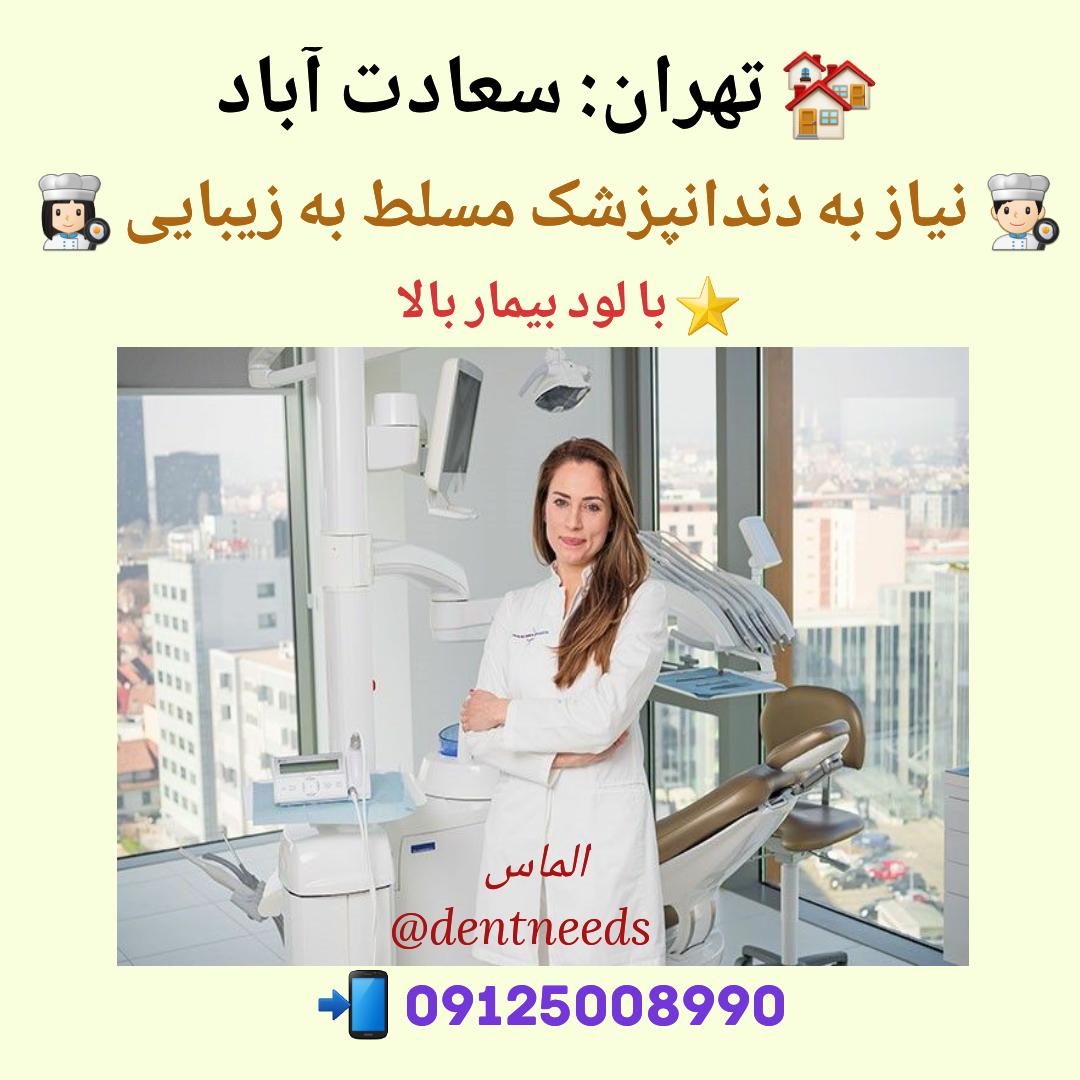 تهران:سعادت آباد،نیاز به دندانپزشک مسلط به زیبایی