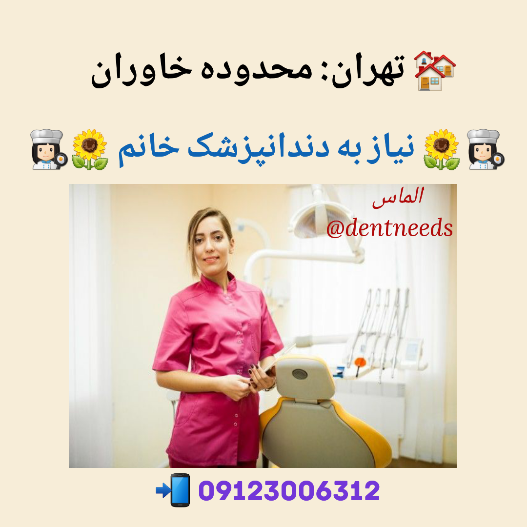 تهران:محدوده خاوران ،نیاز به دندانپزشک خانم