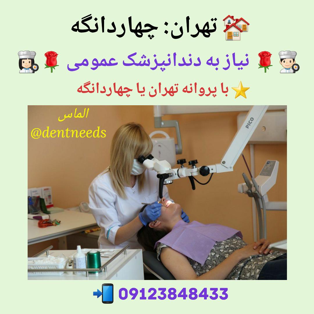 تهران: چهاردانگه، نیاز به دندانپزشک عمومی
