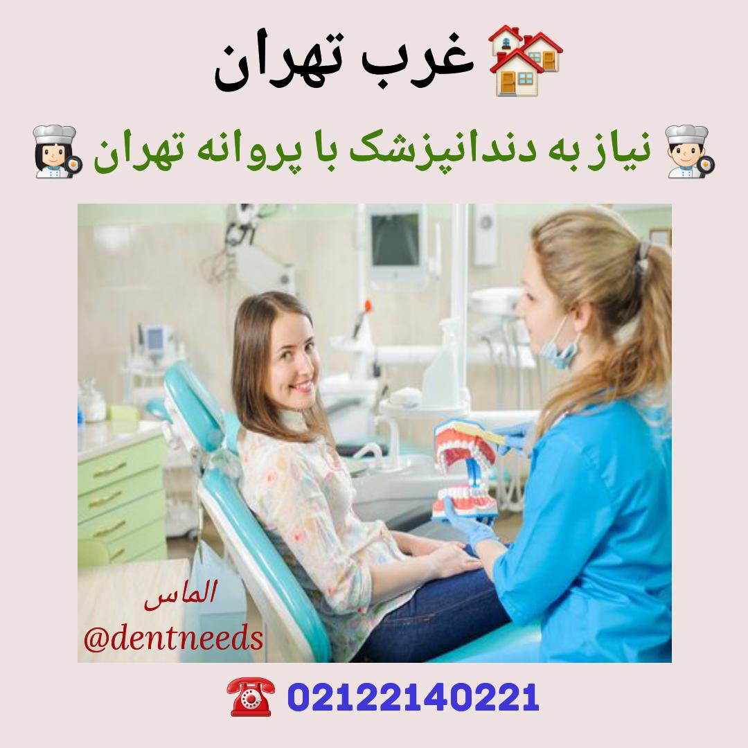 غرب تهران، نیاز به دندانپزشک با پروانه تهران