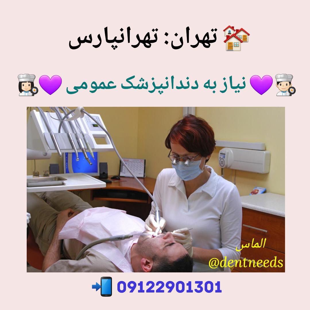 تهران: تهرانپارس، نیاز به دندانپزشک عمومی