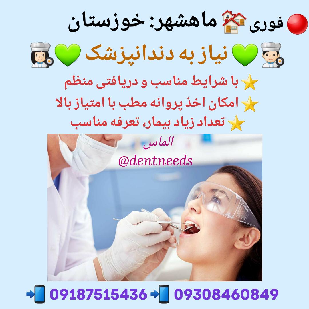 ماهشهر: خوزستان، نیاز به دندانپزشک